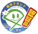 益田ブランドロゴ