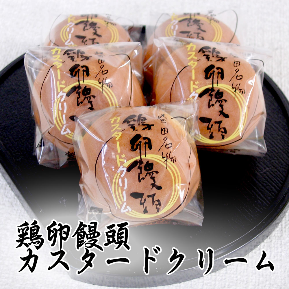 鶏卵饅頭カスタード